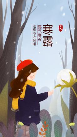 寒露二十四节气/问候祝福/手绘可爱/手机海报