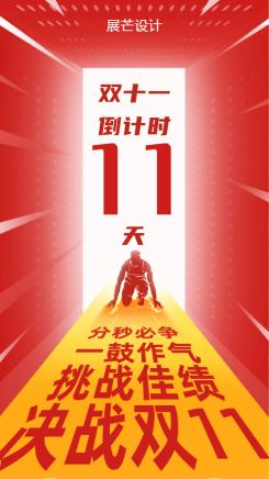 双十一倒计时红色空间感冲击力手机海报