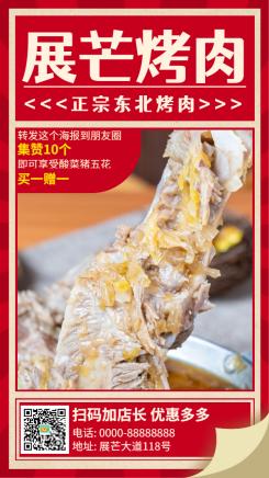 餐饮东北烤肉促销手机海报
