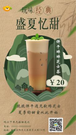 中国风复古饮料新品推荐海报