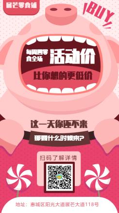 餐饮美食/零食美食类促销/卡通手绘/手机海报