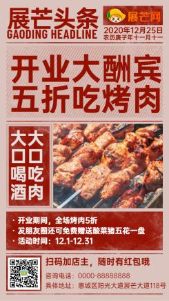 餐饮东北烤肉开业活动海报