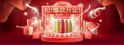 双十一大促爆款饮品3D海报banner