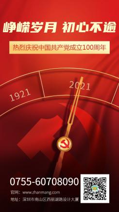 建党100周年/建党节/氛围/手机海报