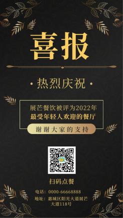 餐饮美食/喜报通知/奢华简约/手机海报