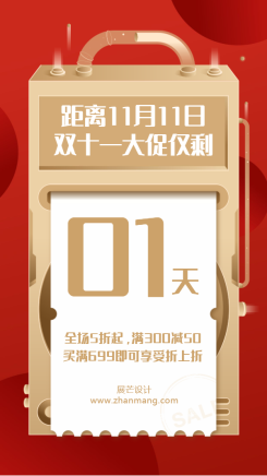双十一/打折促销/倒计时/手机海报