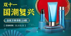 双11C4D国潮美妆海报banner