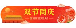 中秋国庆双节同庆活动胶囊banne