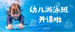 早幼教游泳课招生宣传首图海报
