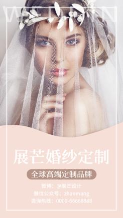 婚纱定制产品展示/杂志风格
