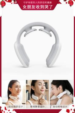 七夕礼物/数码电子/按摩仪直通车主图海报
