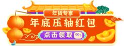 手绘年货节春节活动入口胶囊banner