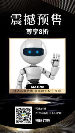 科技炫酷数码电子促销引流海报