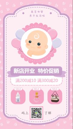 母婴/清新可爱/开业促销活动/手机海报