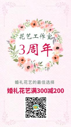 花艺工作室3周年店庆满减引流/婚礼花艺