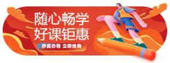 双十一K12课程手绘冲刺胶囊banner