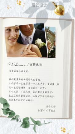 婚礼邀请信电子请柬邀请函海报