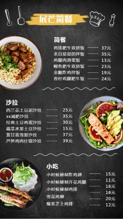 餐饮美食/简餐美食菜单/简约卡通/手机海报