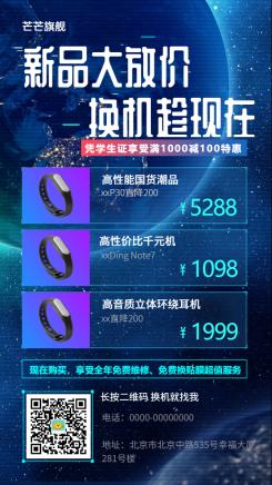 科技炫酷数码电子优惠促销海报