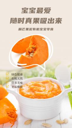 简约可爱宝宝零食辅食产品展示海报