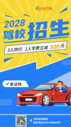 汽车驾校招生宣传海报