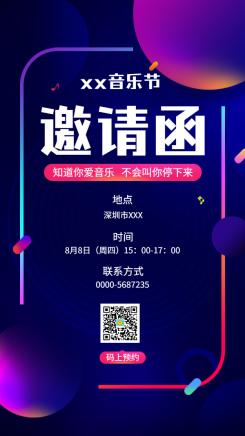 邀请函/音乐/时尚酷炫/手机海报