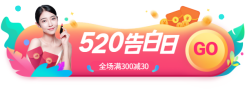 清新520促销胶囊banner