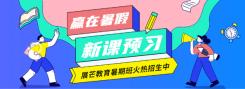 暑假招生课程平台横版banner海报