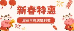 新春特惠祝福促销公众号首图海报