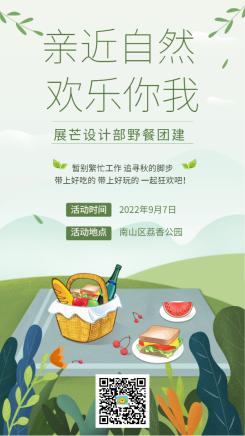 亲近自然野餐企业团建手机海报