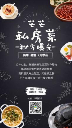 私房菜课程招生手机海报