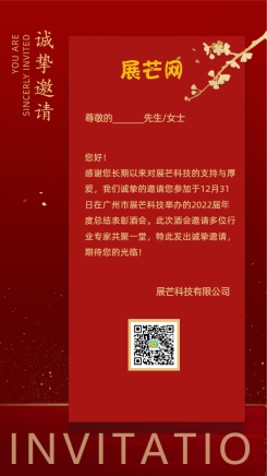年会晚会邀请函红色开业周年庆海报