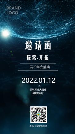 蓝色科技探索开拓邀请函海报