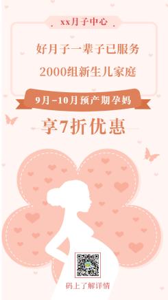 月子中心/清新/促销活动/手机海报