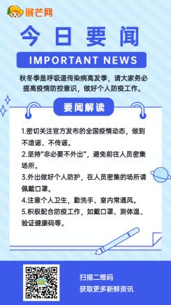 早报日报快报快讯新闻热点手机海报