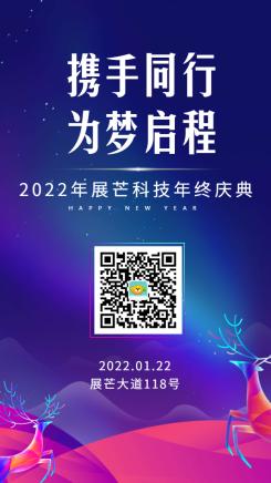 年会/撞色潮流/邀请函/手机海报