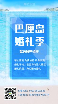 婚庆公司海岛婚礼业务介绍清爽风格海报