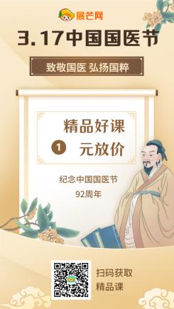 中国国医节招生海报