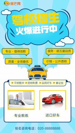 汽车简约驾校招生宣传海报