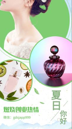 夏日暑假七夕送礼美容美妆产品促销手机海报