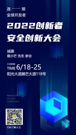 创新者安全创新大会互联网科技手机海报