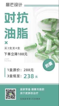 减肥保健活动促销产品海报