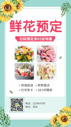 花店鲜花预定朋友圈海报
