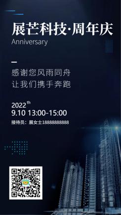 年会/酷炫/邀请函/手机海报