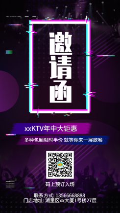 休闲娱乐/抖音酷炫/KTV邀请函/手机海报