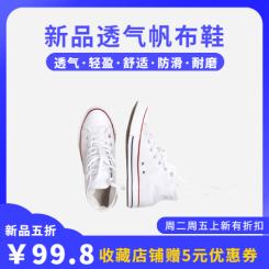 双十二/双12/服饰/帆布鞋/蓝色直通车主图