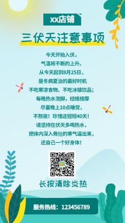 三伏天/科普/手机海报