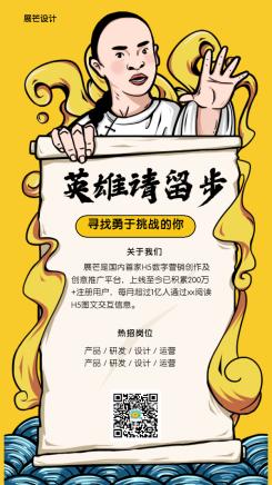英雄请留步/招聘/国潮/手机海报