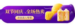 中秋国庆双节同庆活动胶囊banner