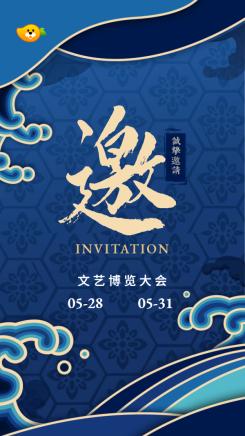 文博会企业邀请函海报
